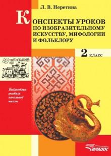 Обложка книги  - Конспекты уроков по изобразительному искусству, мифологии и фольклору.2 класс