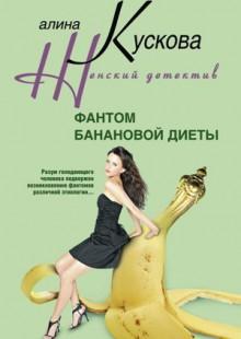 Обложка книги  - Фантом банановой диеты