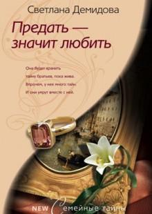 Обложка книги  - Предать – значит любить