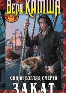 Обложка книги  - Сердце Зверя. Том 3. Синий взгляд смерти. Закат