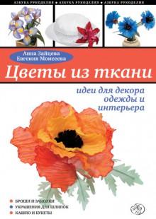 Обложка книги  - Цветы из ткани: идеи для декора одежды и интерьера