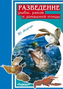 Обложка книги  - Разведение рыбы, раков и домашней птицы