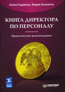 Обложка книги  - Книга директора по персоналу