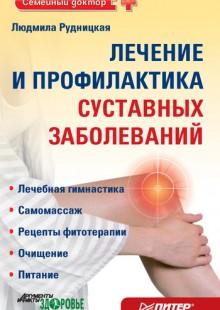 Обложка книги  - Лечение и профилактика суставных заболеваний