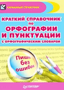 Обложка книги  - Краткий справочник по орфографии и пунктуации с орфографическим словарем