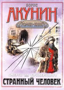 Обложка книги  - Странный человек