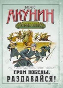 Обложка книги  - Гром победы, раздавайся!
