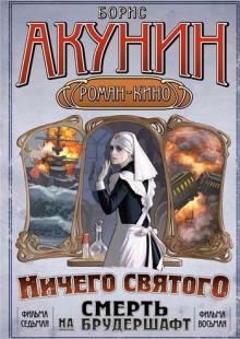 Обложка книги  - «Мария», Мария...