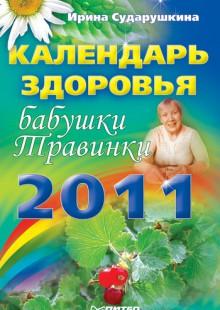 Обложка книги  - Календарь здоровья бабушки Травинки на 2011 год