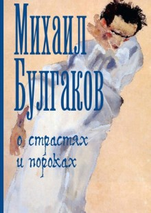 Обложка книги  - О страстях и пороках (сборник)