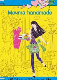 Обложка книги  - Мечта handmade