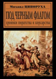 Обложка книги  - Под черным флагом. Хроники пиратства и корсарства
