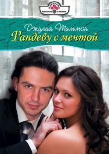 Обложка книги  - Рандеву с мечтой