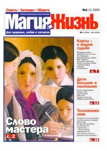 Обложка книги  - Магия и жизнь. Газета сибирской целительницы Натальи Степановой №1 (1) 2005