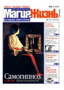 Обложка книги  - Магия и жизнь. Газета сибирской целительницы Натальи Степановой №2 (2) 2005