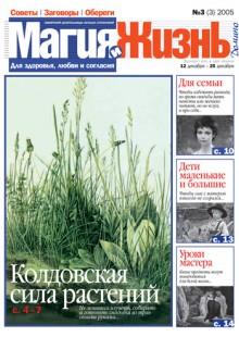 Обложка книги  - Магия и жизнь. Газета сибирской целительницы Натальи Степановой №3 (3) 2005