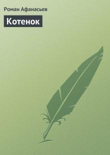 Обложка книги  - Котенок