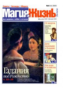 Обложка книги  - Магия и жизнь. Газета сибирской целительницы Натальи Степановой №4 (4) 2005