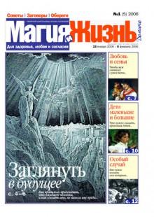 Обложка книги  - Магия и жизнь. Газета сибирской целительницы Натальи Степановой №1 (5) 2006