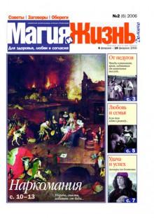 Обложка книги  - Магия и жизнь. Газета сибирской целительницы Натальи Степановой №2 (6) 2006
