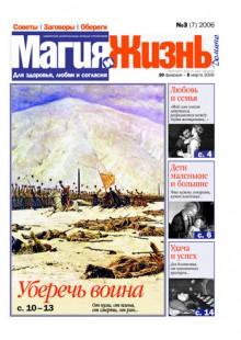 Обложка книги  - Магия и жизнь. Газета сибирской целительницы Натальи Степановой №3 (7) 2006