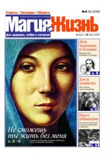 Обложка книги  - Магия и жизнь. Газета сибирской целительницы Натальи Степановой №4 (8) 2006