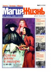 Обложка книги  - Магия и жизнь. Газета сибирской целительницы Натальи Степановой №5 (9) 2006