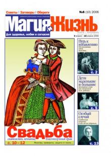 Обложка книги  - Магия и жизнь. Газета сибирской целительницы Натальи Степановой №6 (10) 2006