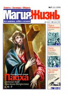 Обложка книги  - Магия и жизнь. Газета сибирской целительницы Натальи Степановой №7 (11) 2006