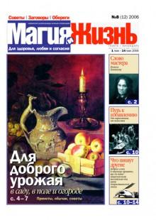 Обложка книги  - Магия и жизнь. Газета сибирской целительницы Натальи Степановой №8 (12) 2006