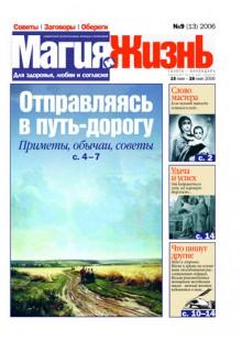 Обложка книги  - Магия и жизнь. Газета сибирской целительницы Натальи Степановой №9 (13) 2006