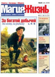 Обложка книги  - Магия и жизнь. Газета сибирской целительницы Натальи Степановой №10 (14) 2006
