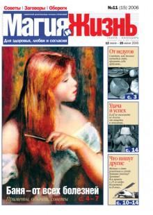Обложка книги  - Магия и жизнь. Газета сибирской целительницы Натальи Степановой №11 (15) 2006