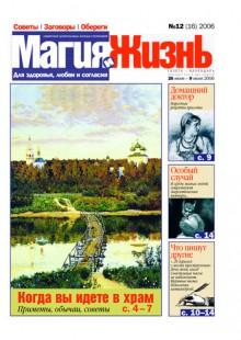 Обложка книги  - Магия и жизнь. Газета сибирской целительницы Натальи Степановой №12 (16) 2006