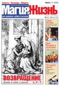 Обложка книги  - Магия и жизнь. Газета сибирской целительницы Натальи Степановой №13 (17) 2006