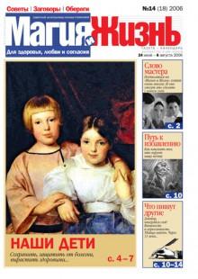 Обложка книги  - Магия и жизнь. Газета сибирской целительницы Натальи Степановой №14 (18) 2006