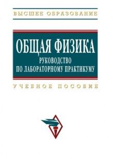 Обложка книги  - Общая физика: руководство по лабораторному практикуму