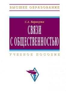 Обложка книги  - Связи с общественностью: учебное пособие