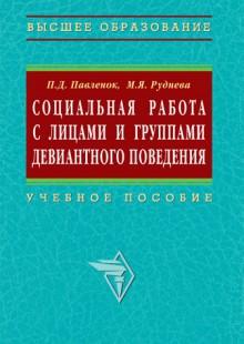Обложка книги  - Социальная работа с лицами и группами девиантного поведения