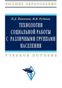 Обложка книги  - Технологии социальной работы с различными группами населения
