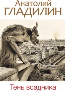 Обложка книги  - Тень всадника