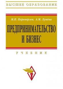 Обложка книги  - Предпринимательство и бизнес