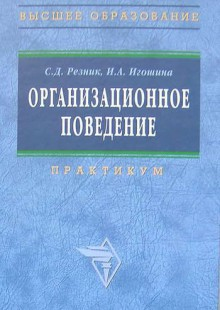 Обложка книги  - Организационное поведение: практикум