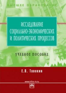 Обложка книги  - Исследование социально-экономических и политических процессов