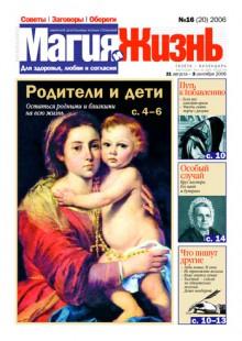 Обложка книги  - Магия и жизнь. Газета сибирской целительницы Натальи Степановой №16 (20) 2006