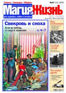Обложка книги  - Магия и жизнь. Газета сибирской целительницы Натальи Степановой №17 (21) 2006