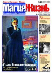 Обложка книги  - Магия и жизнь. Газета сибирской целительницы Натальи Степановой №18 (22) 2006