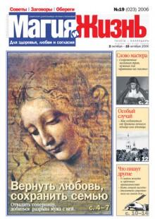 Обложка книги  - Магия и жизнь. Газета сибирской целительницы Натальи Степановой №19 (23) 2006