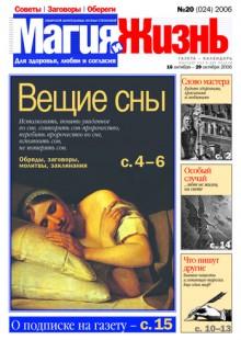 Обложка книги  - Магия и жизнь. Газета сибирской целительницы Натальи Степановой №20 (24) 2006