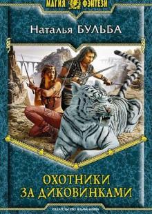 Обложка книги  - Охотники за диковинками